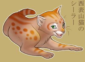 Sheilah the Iriomote Cat by Nyaasu