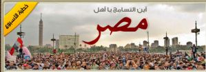 Where's tolerance ? people of Egypt by begha