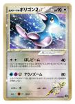 011 Shining Porygon2 by cscdgnpry