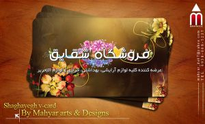 Shaghayegh business card by Mahyarde67