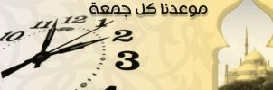 Design background entitled (our appointment every by saadalqarne
