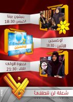 Manar tv  - Program Promo by HeDzZaTiOn