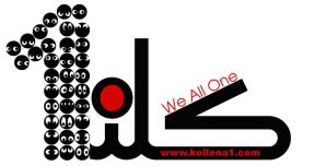 We all one logo by hamasna