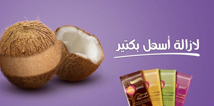 Easy Sweet - Coconut Ad. by Seano-289