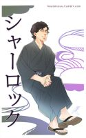 Sherlock in Japan by hayamiyuu