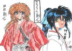 Rurouni Kenshin - Japanese version's 1st volume by arylinlamelune