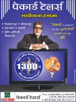 Pacard, Full Page Ad by rajrajput