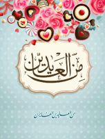 Greeting Card - Eid Mubarak by marh333