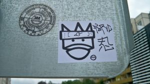 sticker by FORC-DSF