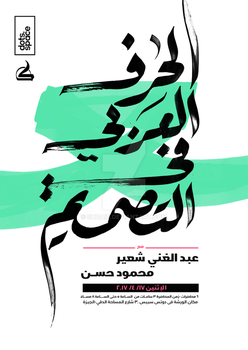 Arabic Lettering Design Workshop by shoair