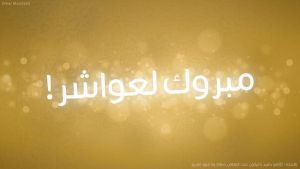 Mbrouk l3wachr by WiCkeD-ShaD0W