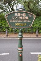 Roadsign to Ghibli Museum by SuperPope