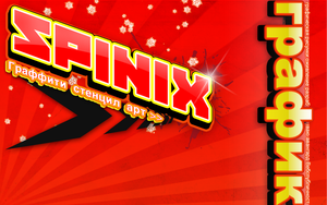 spinix wallpaper by spinix