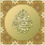 Qadeer, The All-Mighty Allah by calligrafer