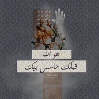 Ya Allah by Fro7a