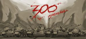 300 IS-7 by Panzermeido