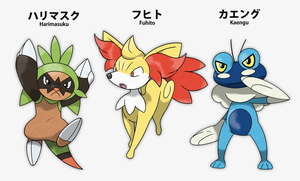 XY Starter evolutions FAKE by Pokemon-Diamond