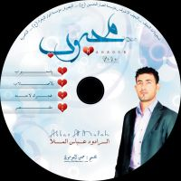 CD cover-2 by 70hassan07