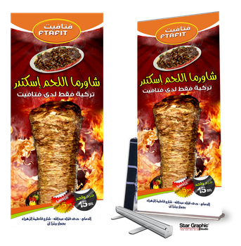 Fatafet Rollup by xmangfx