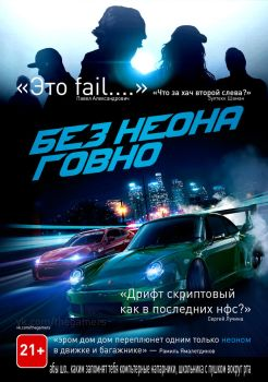 Need for Speed (2015) Cover with Russian Critics by RomaXP