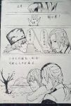 [APH]RoChu(short comic) by Tioga723