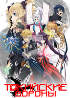 Tokyo Ravens RUS Poster by Rocus174