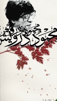 Mahmoud Darwish by YellowSound