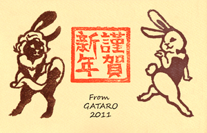 Happy Chinese New Year 2011 by gataro