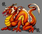 chinesedragon by PrismBaby