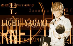 Light Yagami: 'I'll be the god of a new world by VanessaBR21