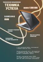 Laptop special offer by VanyaRAY