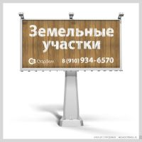 A billboard for the Starzem by Alexey-Starodumov