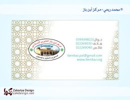 Mohammad Raba'ee BC by zakdesign