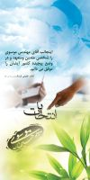 banner Mir Hossein Mousavi by isfahangraphic