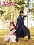 Akatsuki no Yona cosplay - Hak and Yona by onlycyn