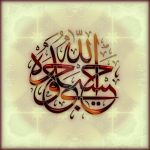 Allah, is sufficient for me by calligrafer