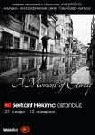 My Photography Exhibition In Ukraine by serkant