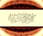 Greeting for Ramadan by calligrafer