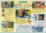 AmourShipping Facts by Satoko-Ketchum