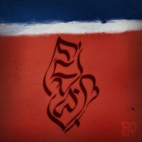 Nujabes Modal Soul - Baybayin by cyphaflip