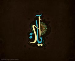 Ayat Arabic Calligraphy by shoair