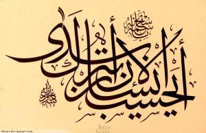 calligrapher Dawood Becktash 6 by ACalligraphy