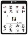 Geisha icons - wallpaper pack by Macfree