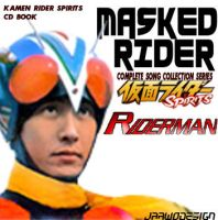 KAMEN RIDER COMPLETE SONG COLLECTION RIDERMAN by Fajar526
