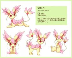 Eeveelution: Cherrieon by lunasnightmare
