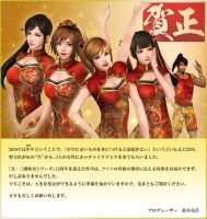 Happy New Years from Koei-Tecmo by gaming123456