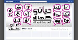 All my life to God Facebook Timeline Design by MaiEltouny