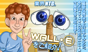 NTG Industries : Introducing WALL-E by VinDeamer