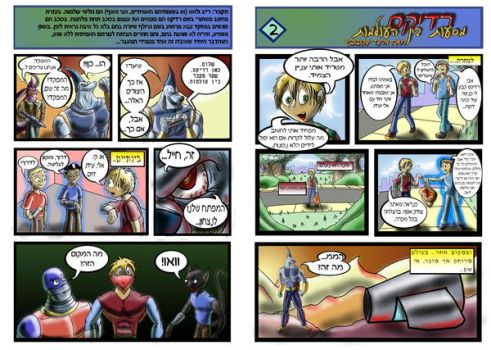 Redix 3-4 Pages by KamiMesenger