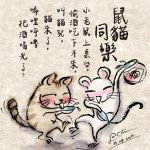 Cat and Mouse by somachiou